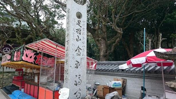 201901金剛福寺 (4)