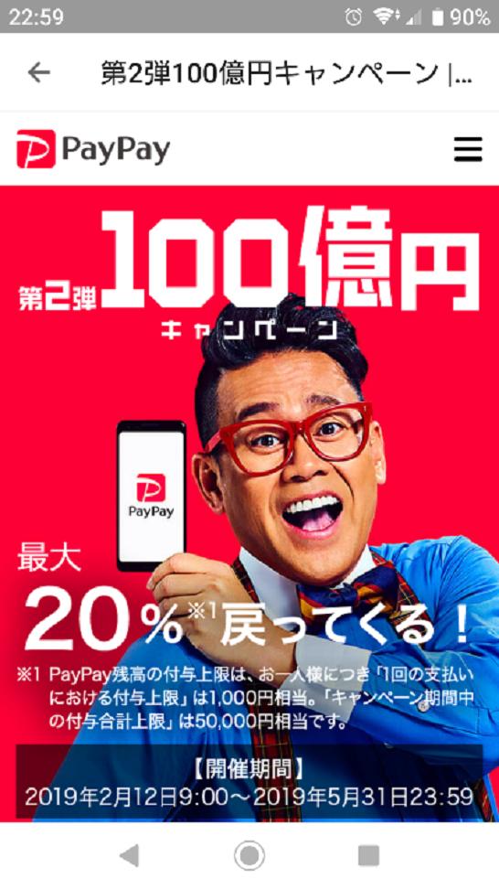 PayPayキャンペーン (1)