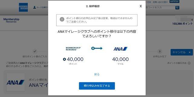ANA40000.jpg