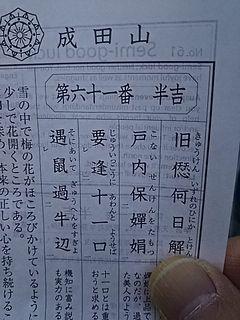 おみくじ2019