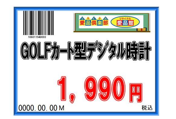 GOLFカート型デジタル時計