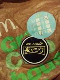 マック裏シール2018.10