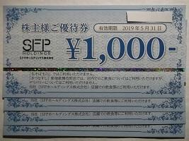 SFP2018.11