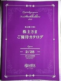 MRK2018.12