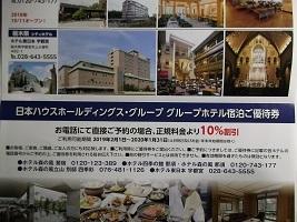 日本ハウス2019.1