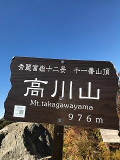 高川山_001