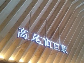 高尾山女子会_01