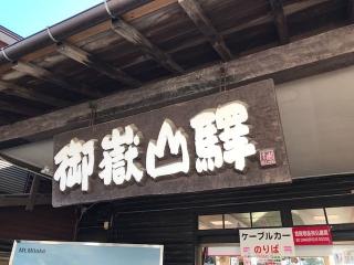 御嶽山_01