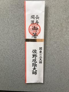 佐野厄除け大師018