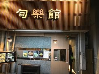 下関小倉旅行_04