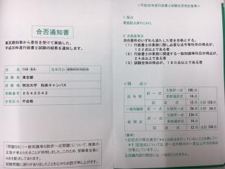 行政書士試験_01