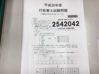 行政書士試験_02