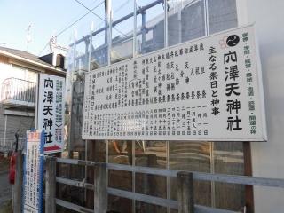 穴澤神社節分_004