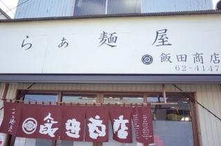 飯田商店_05