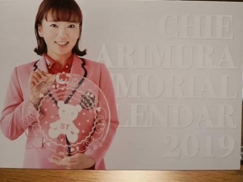 有村智恵2019年カレンダー表