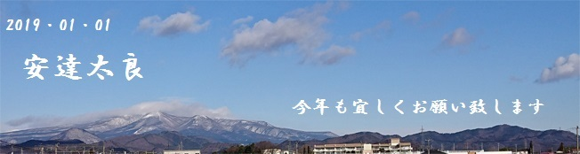 2019adatara.jpg