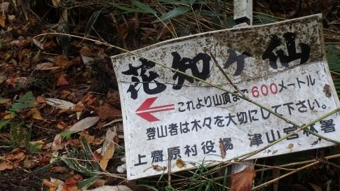 花知ケ仙~泉山 020