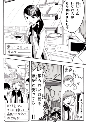 motegaku1.jpg