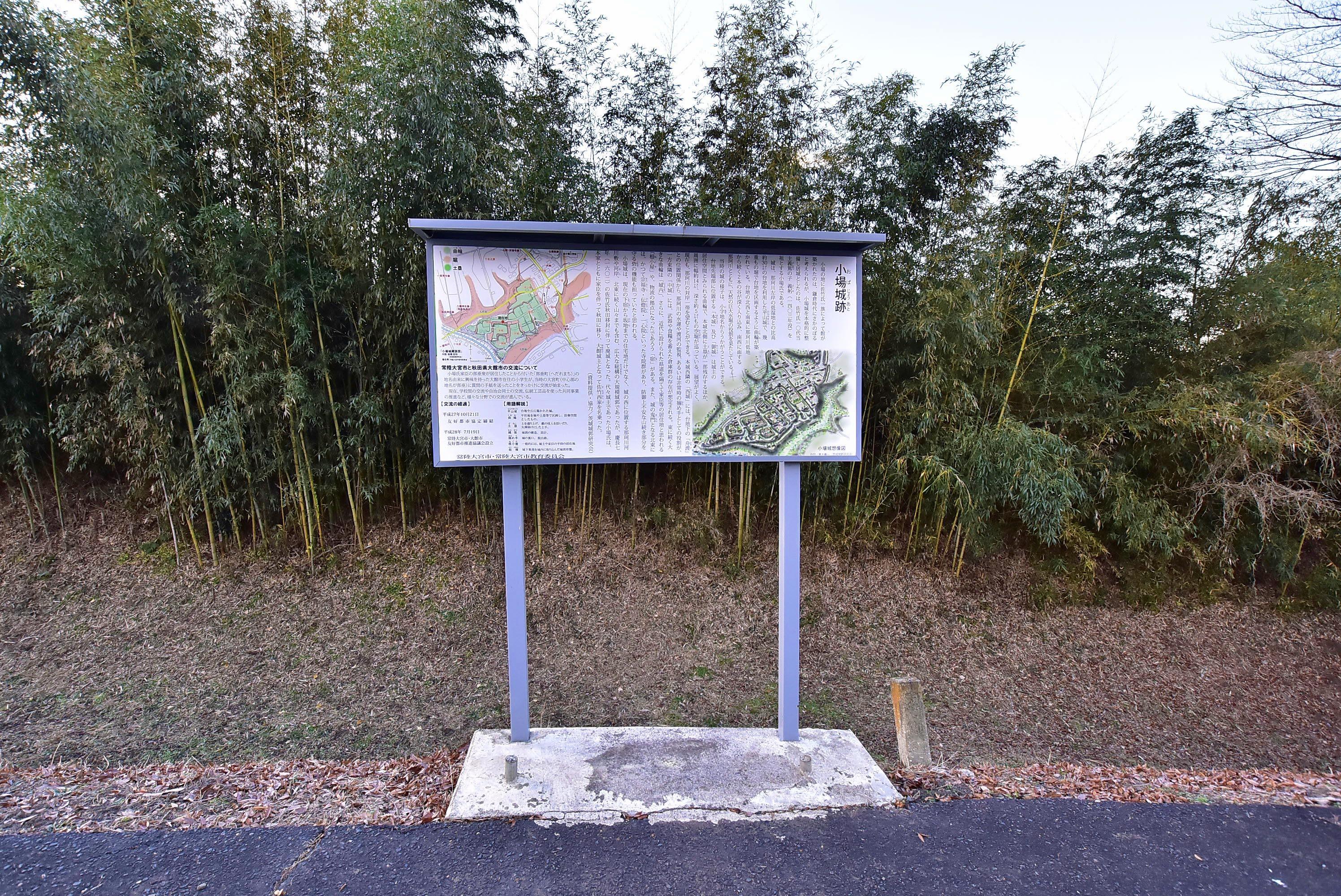 _DSC8204小場城 説明板