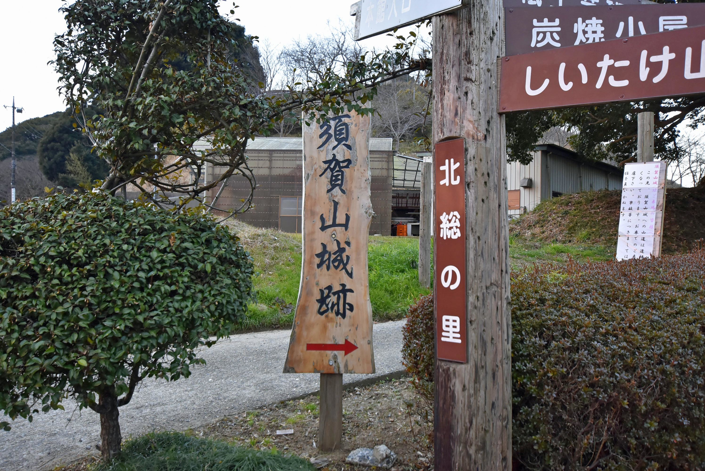 須加山城 入り口