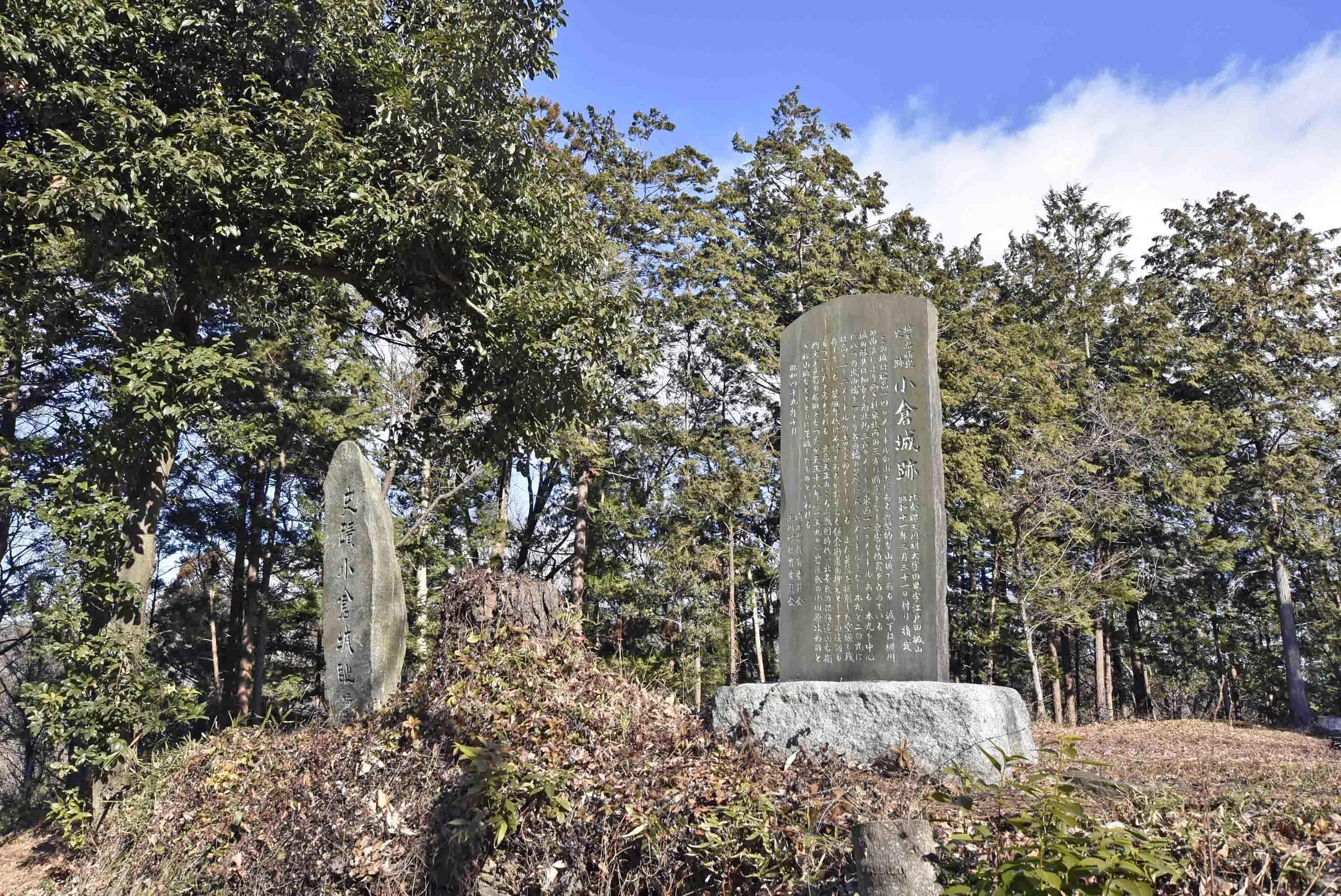 小倉城 城址碑