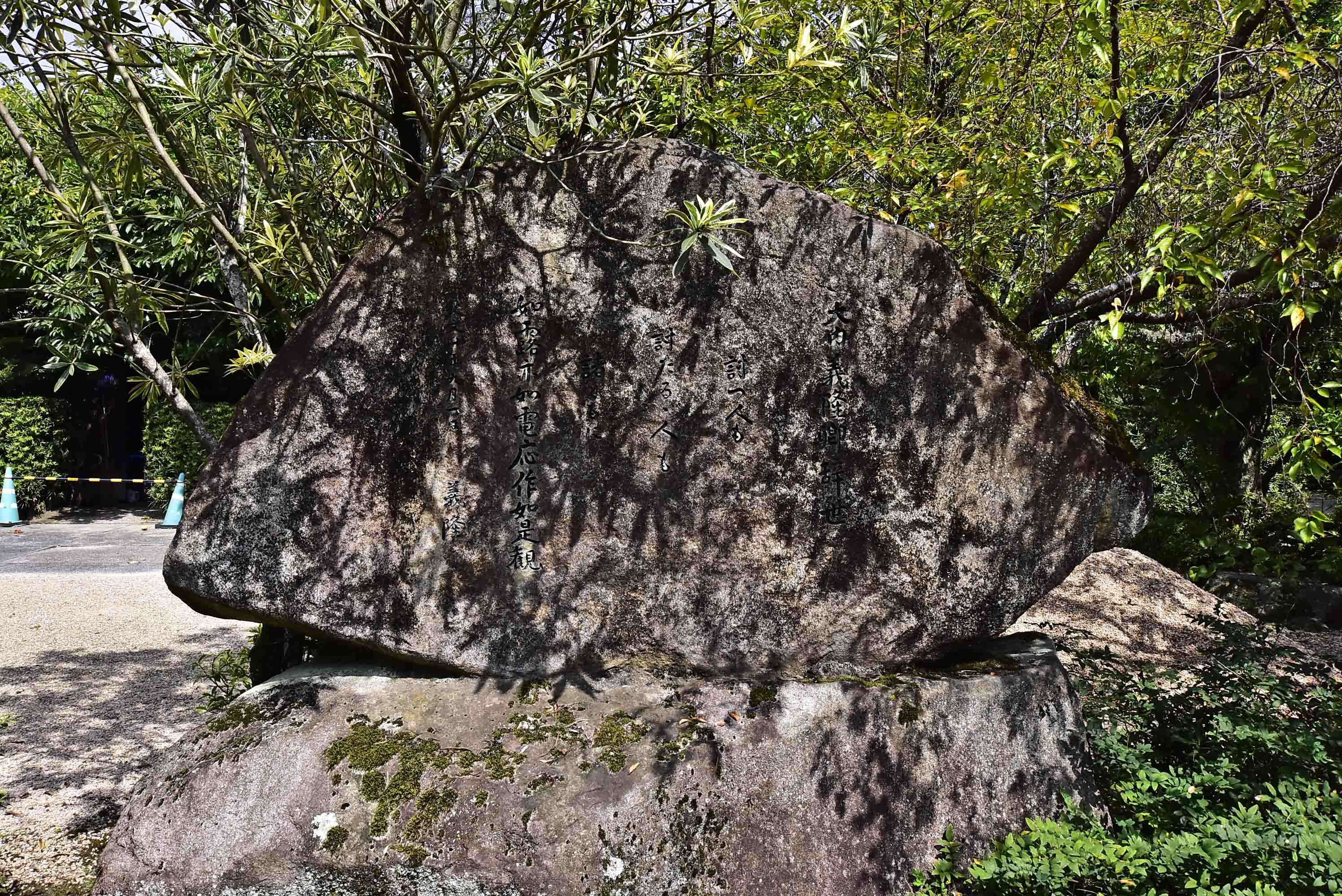 大内義隆の歌碑
