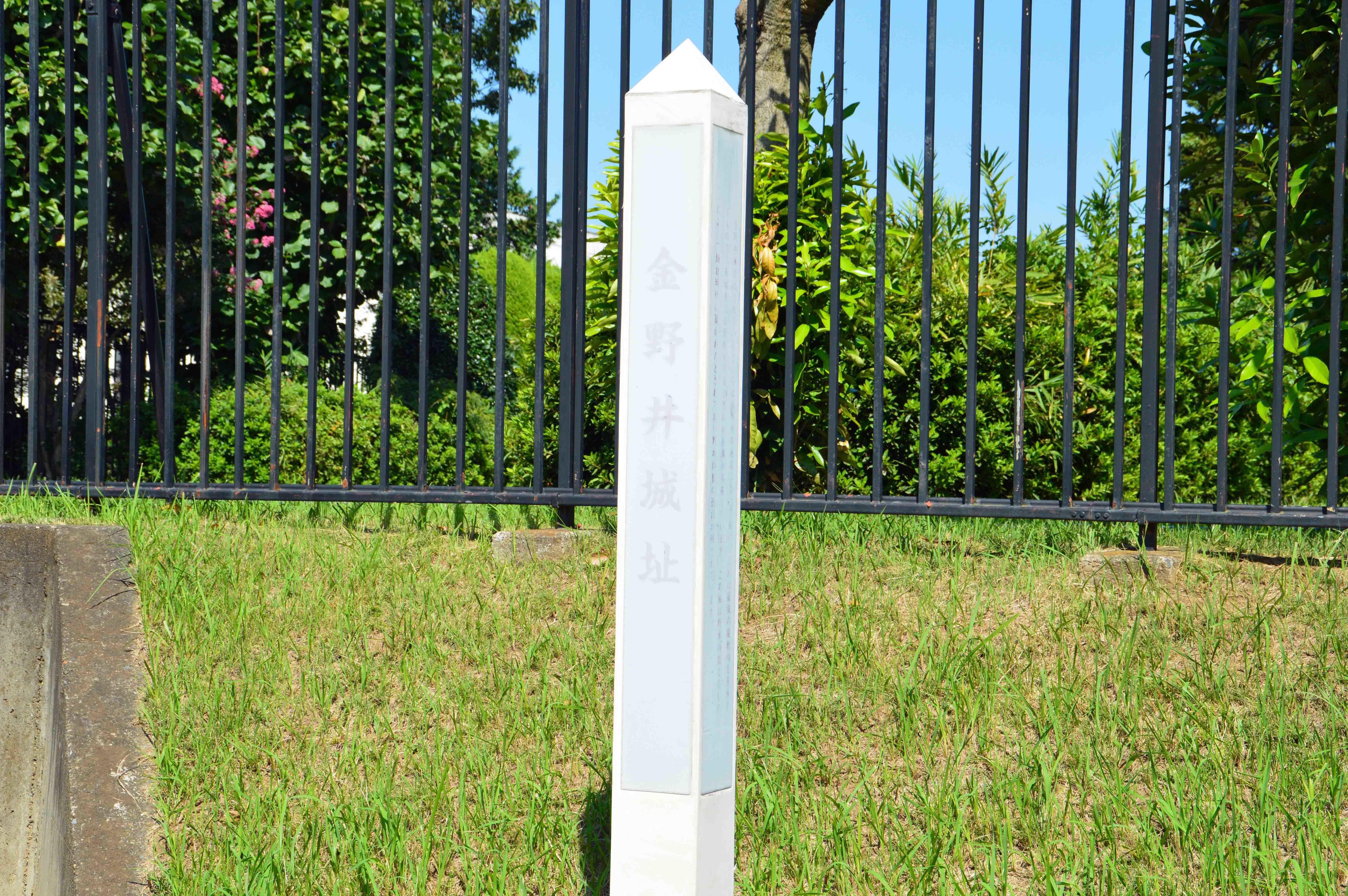金野井城標柱