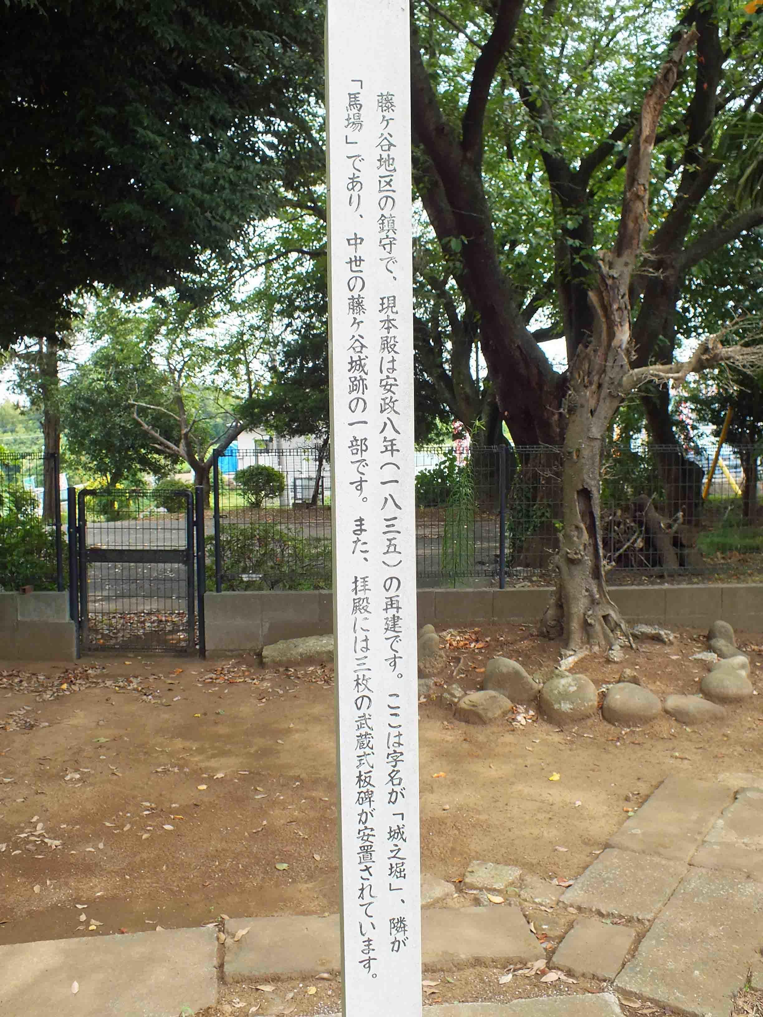 藤ヶ谷城 標柱 香取神社