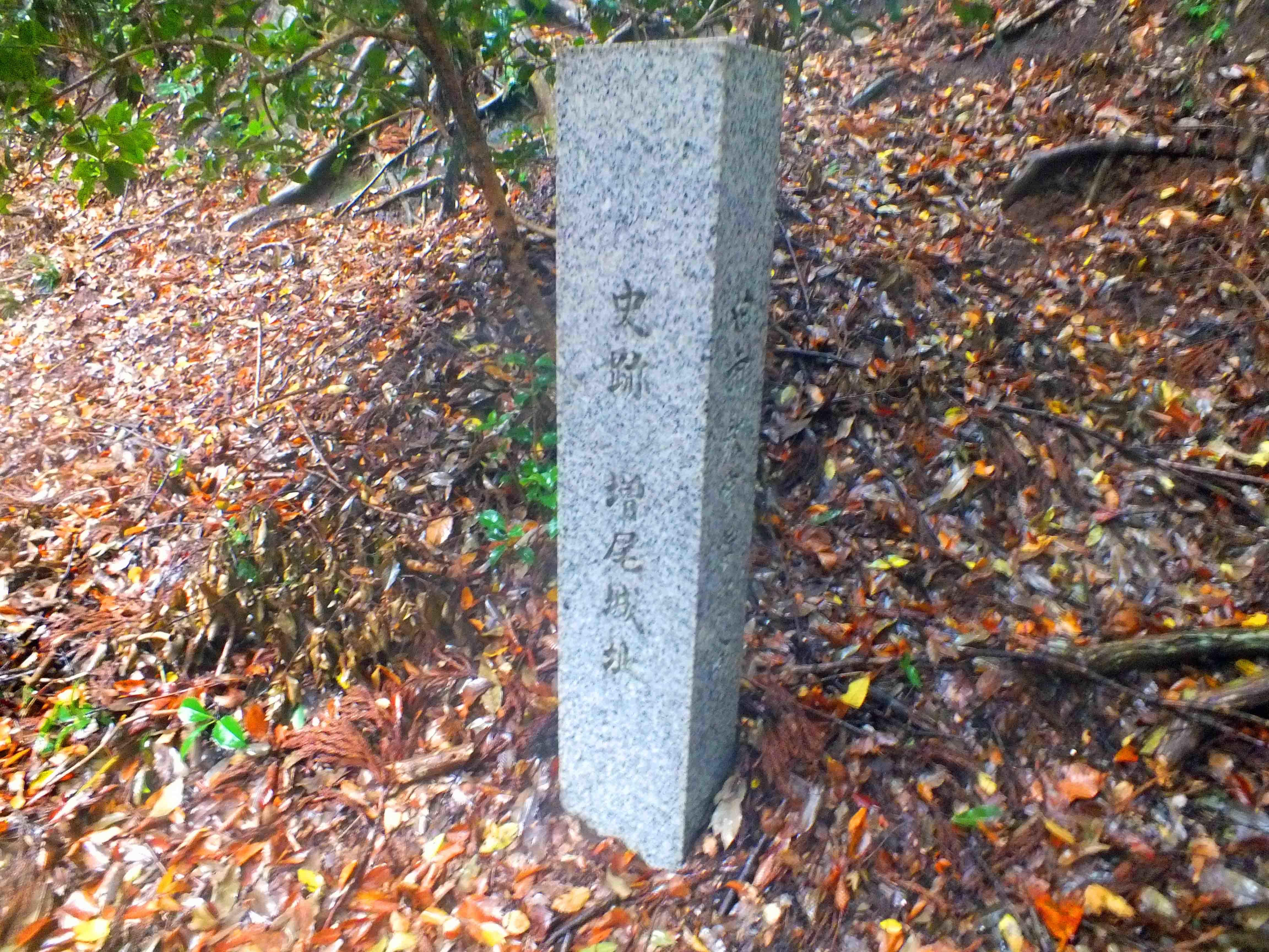 増尾城 城址碑