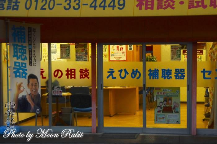 えひめ補聴器センター西条店 愛媛県西条市本町1−1