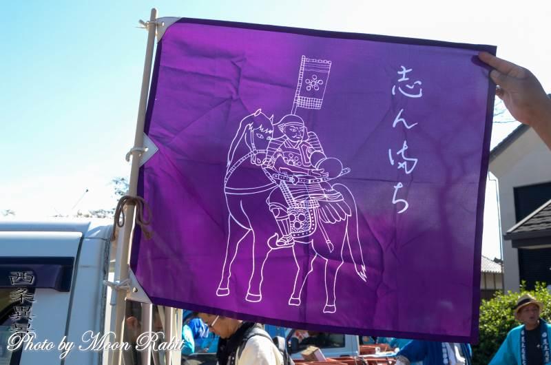 新町屋台(だんじり) 祭り旗