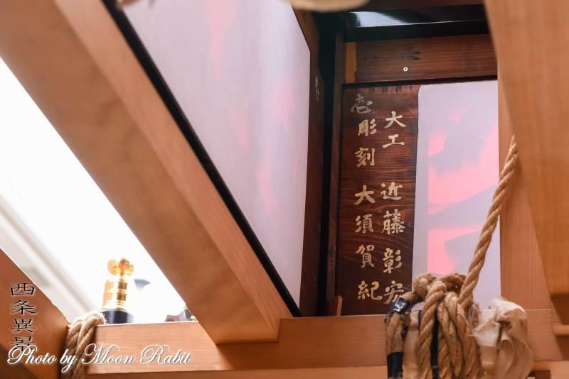 東常盤だんじり(屋台) 内部 三嶋神社祭礼