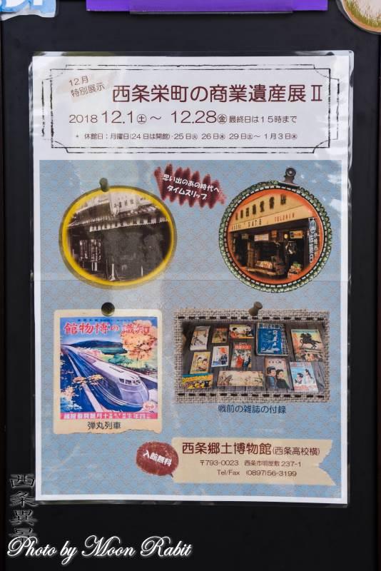 西条栄町の商業遺産展Ⅱ
