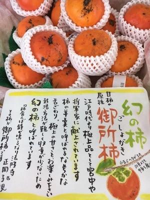 御所柿(ごしょがき)