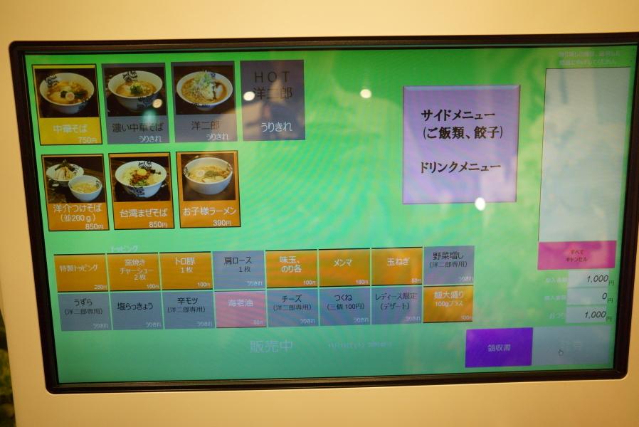 特級中華蕎麦洋介
