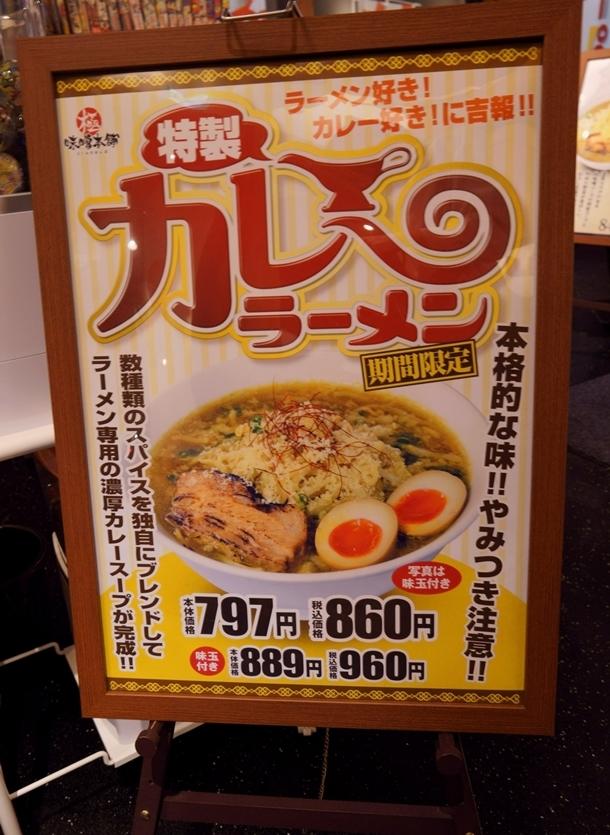 極味噌本舗特製カレーラーメン