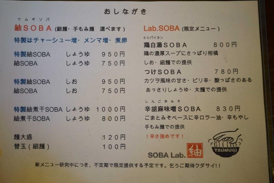 SOBA Lab.紬 栃木県栃木市