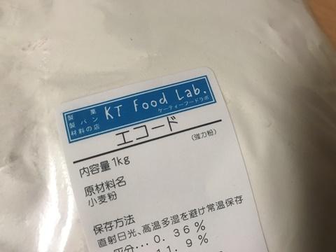 エコード 小麦粉 日清製粉