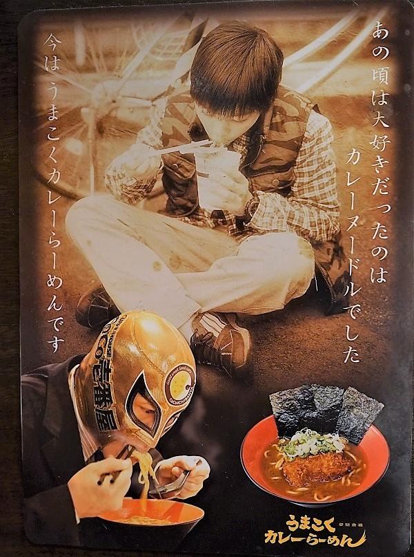 カレーハウスCoCo壱番屋 キャッチコピー