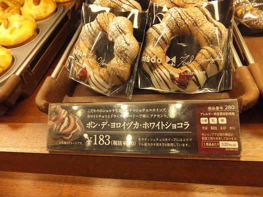 ドーナッツ6