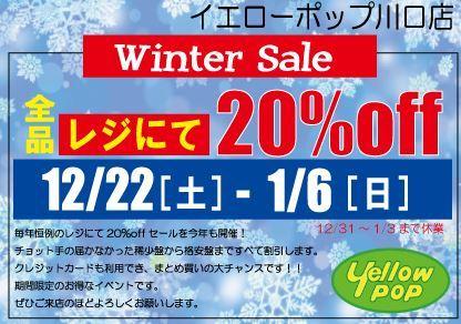 wintersale.jpg