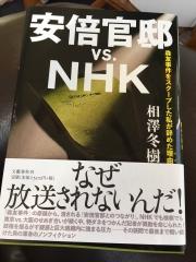 安倍官邸vsNHK