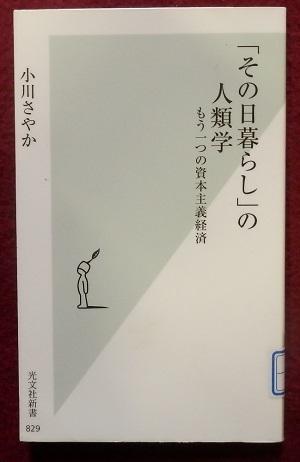 「その日暮らし」の人類学