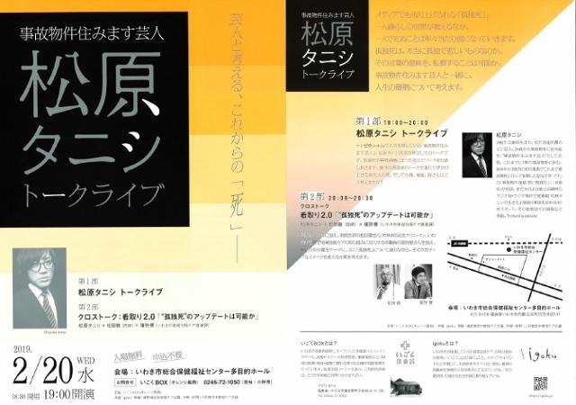 ②・タニシチラシ (640x450)