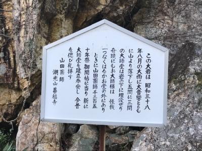 山田薬師4