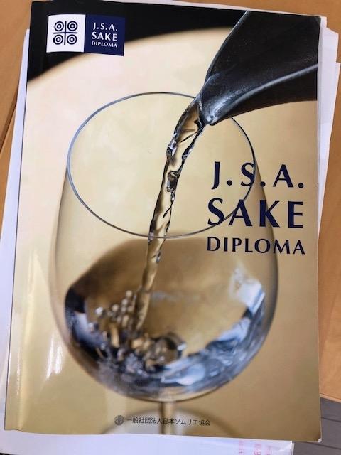 酒ディプロマ表紙