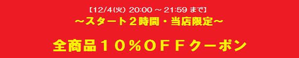 """【スーパーSALE・スタート2時間が """"超お得"""" 歳末還元スタートダッシュ当店限定クーポン】 !!"""