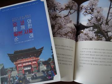 自著 韓国で出版した本