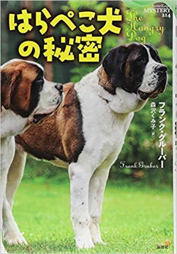はらぺこ犬の秘密