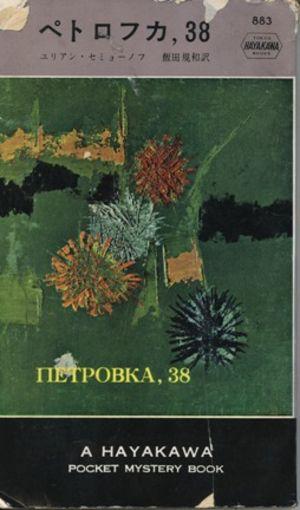ペトロフカ,38